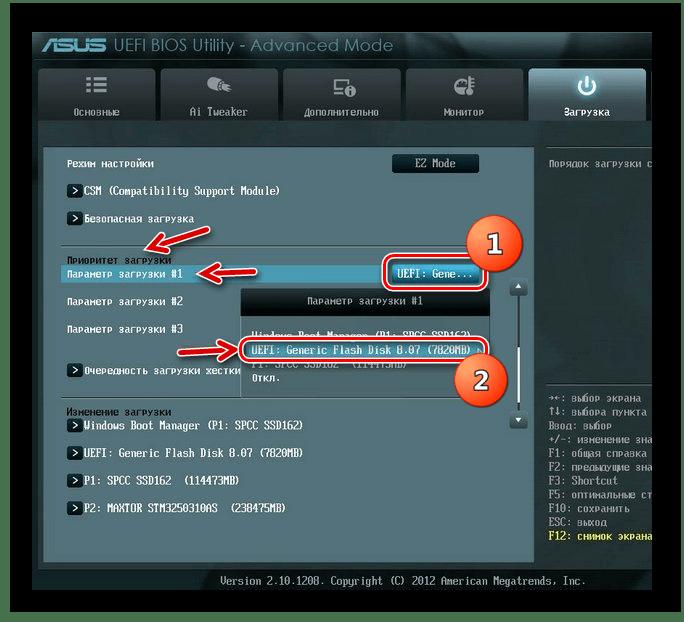Установка приоритета загрузки в разделе Загрузка в окне UEFI