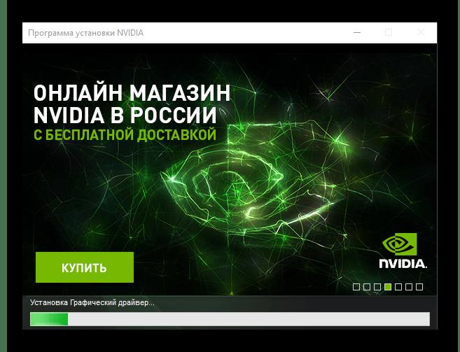 Установка скачанного драйвера для NVIDIA GeForce GTS 450