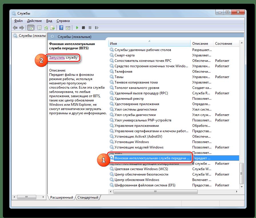 Устранение ошибки обновления с кодом 80244019 в Windows 7