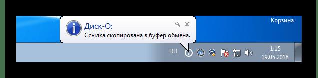 Уведомление о получении публичной ссылки в программе Disk-O