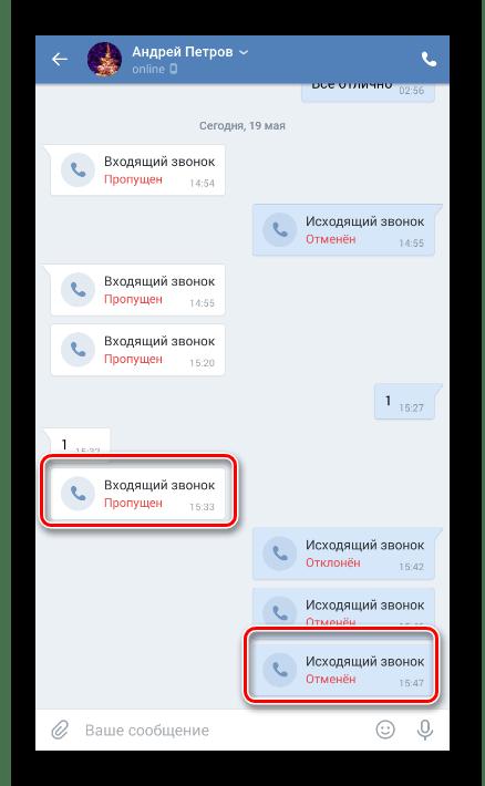 Уведомление о звонке в разделе Сообщения в приложении ВК