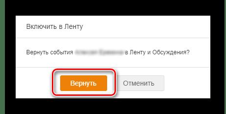 Вернуть в Ленту на сайте Одноклассники