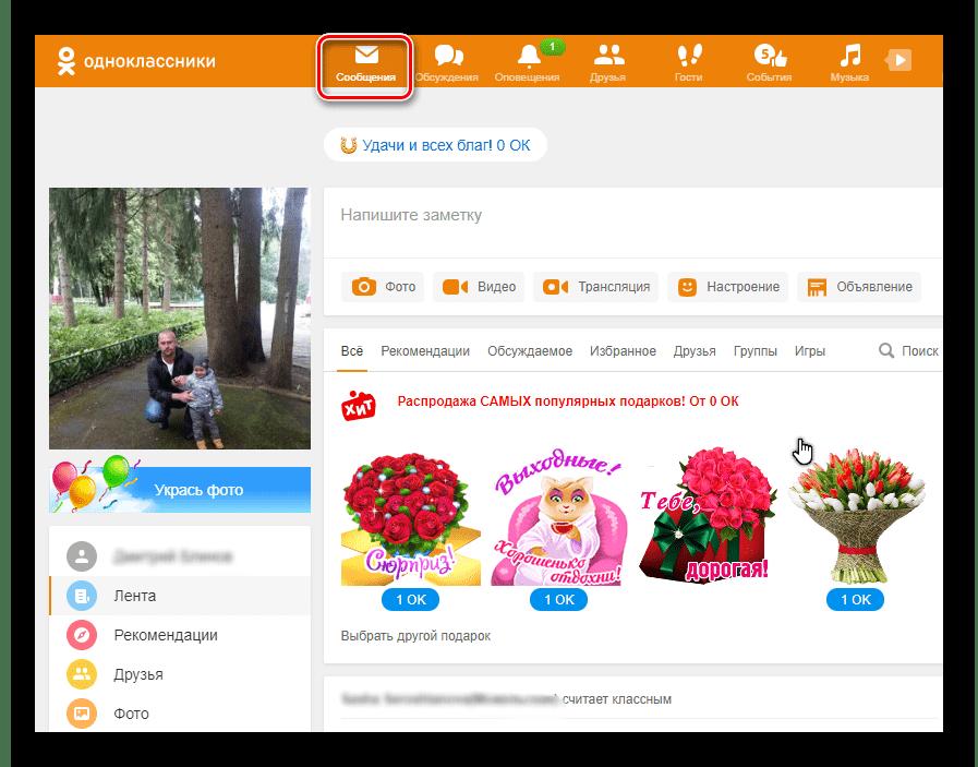 Вход на страницу сообщений на сайте Одноклассники