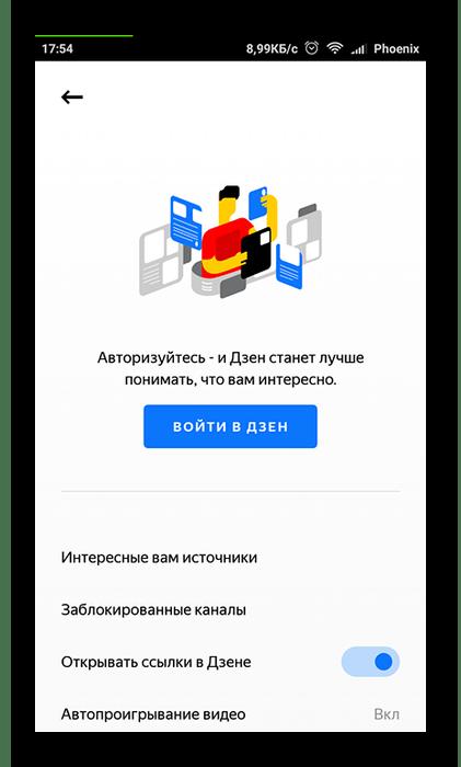 Вход в Яндекс.Дзен на Android