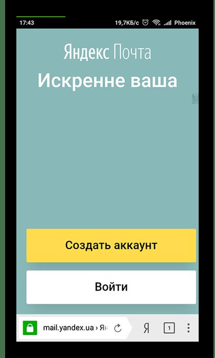 Вход в аккаунт Яндекс на Android