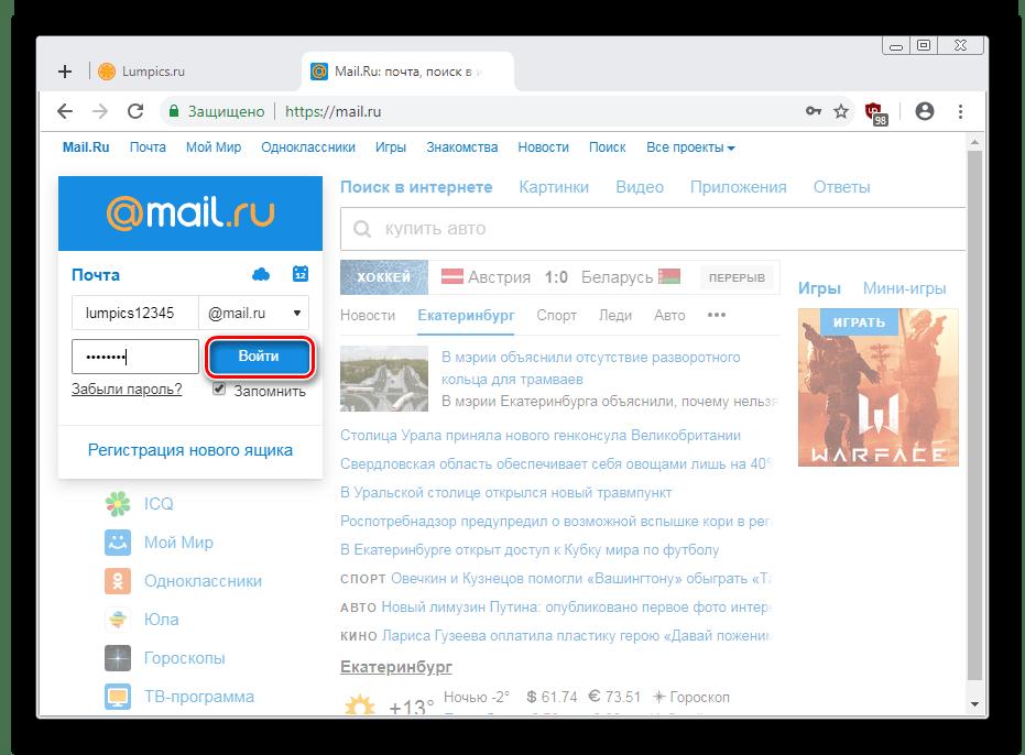 Вход в почту MailRu