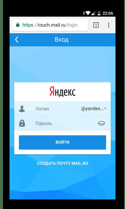 Вход в ящик другого сервиса через touch-версию мобильного MailRu