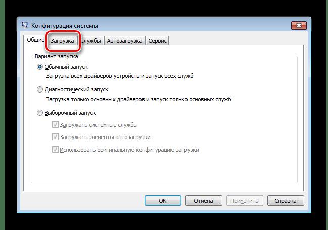 Вкладка Загрузка в msconfig в Windows 7