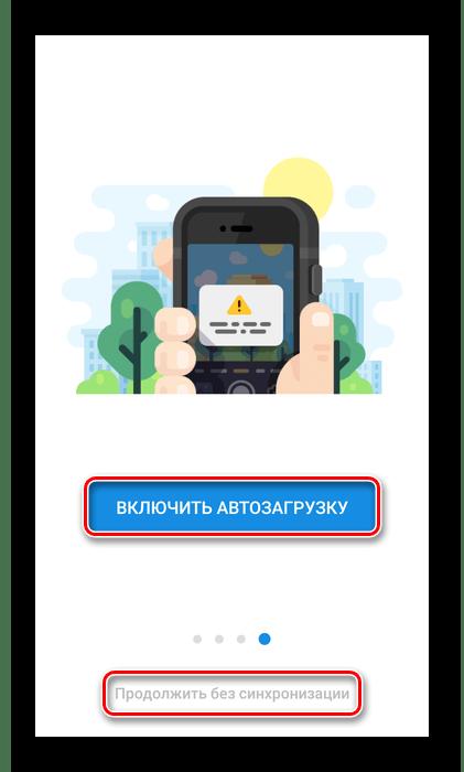Включение автозагрузки в Облако MailRu на Android