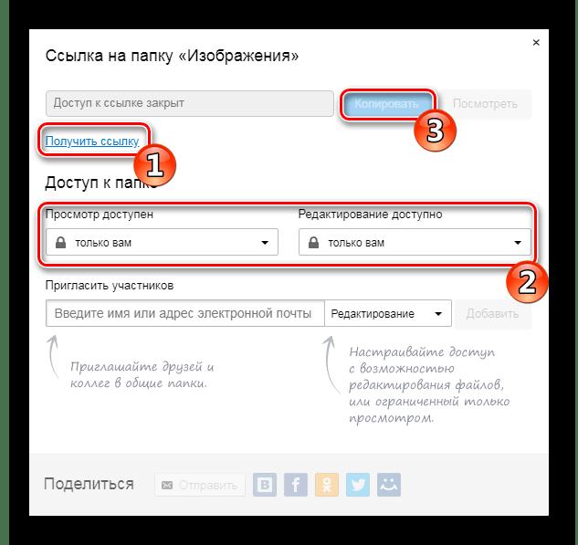 Включение доступа к файлу по ссылке в Облаке Mail.Ru