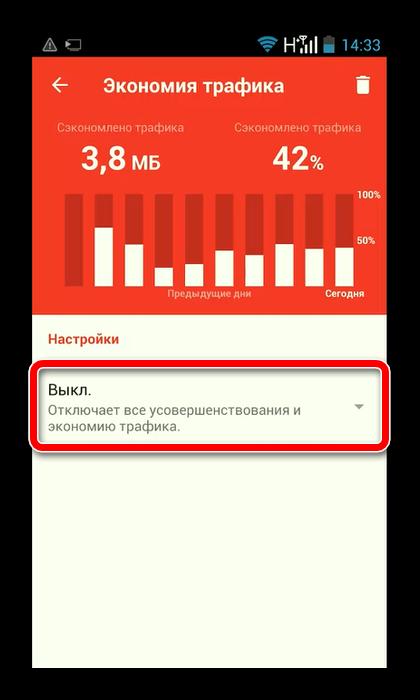 Включение экономии трафика в Opera Mini