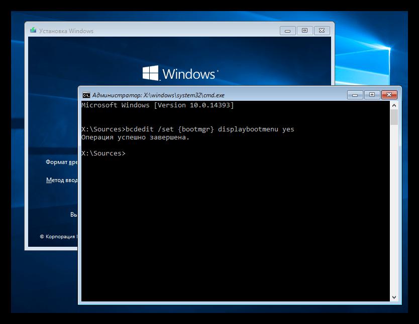 Включение отображения загрузочного меню из командной строки в Windows 10