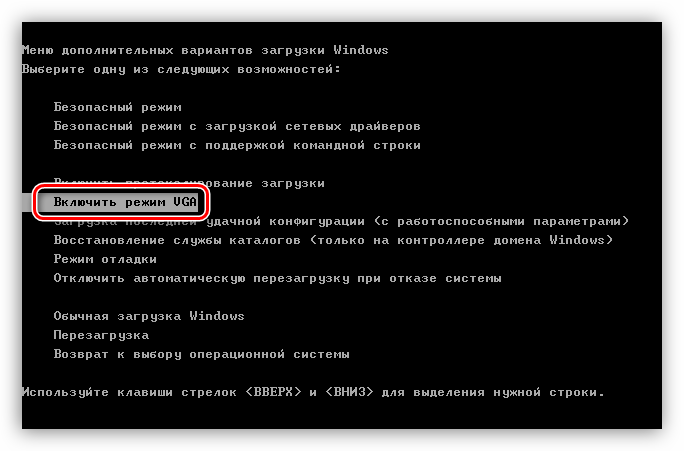 Включение режима с низким разрешением экрана в Windows XP