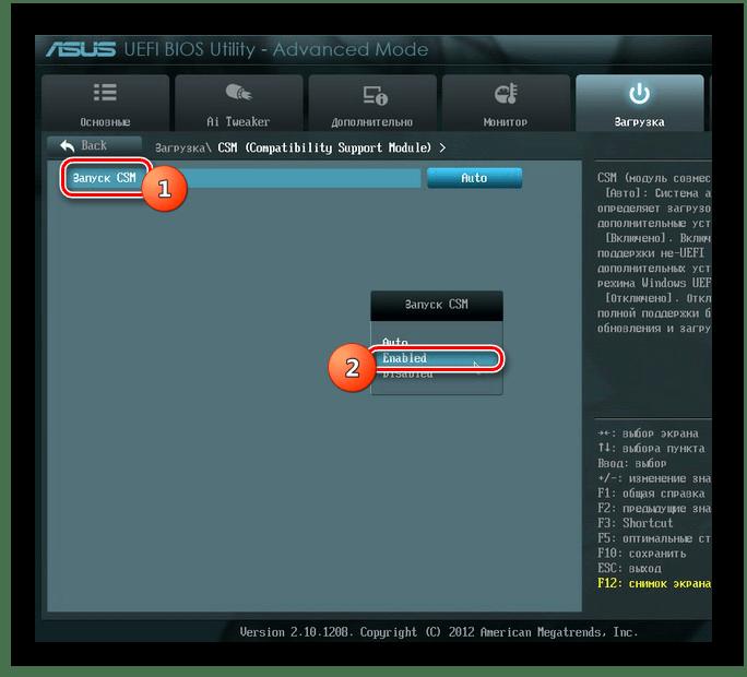 Включение запуска CSM в разделе Загрузка в окне UEFI
