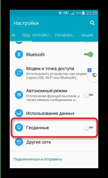 Включить GPS на Android Lolipop и старше