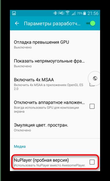 Включить NuPlayer в параметрах разработчика Андроид 5 и 5.1, чтобы исправить проблемы с видео