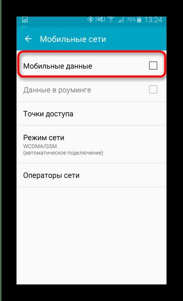 Включить передачу мобильных данных в Андроид