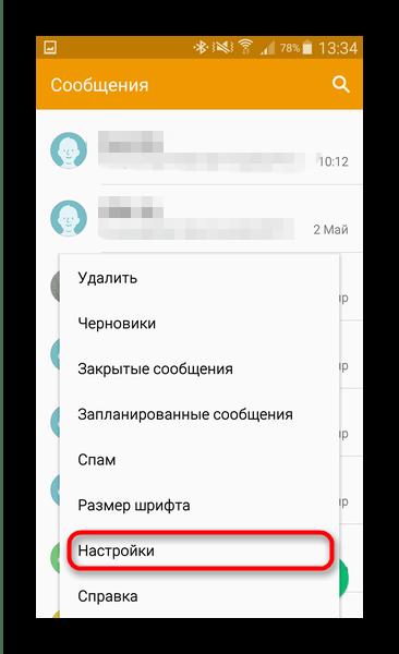 Войти в настройки Сообщений, чтобы возобновить получение SMS