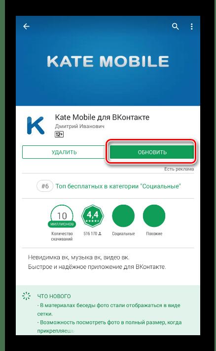 Возможность обновления приложения Kate Mobile