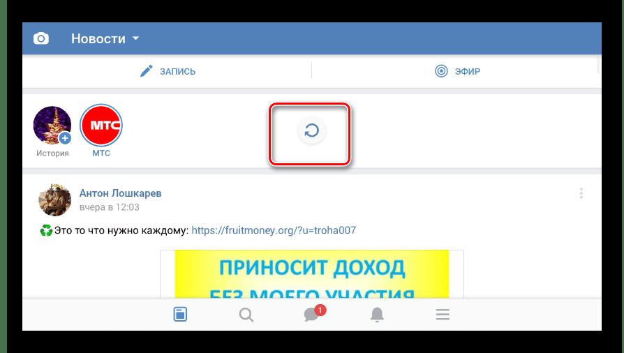 Возможность обновления страницы ВК в приложении