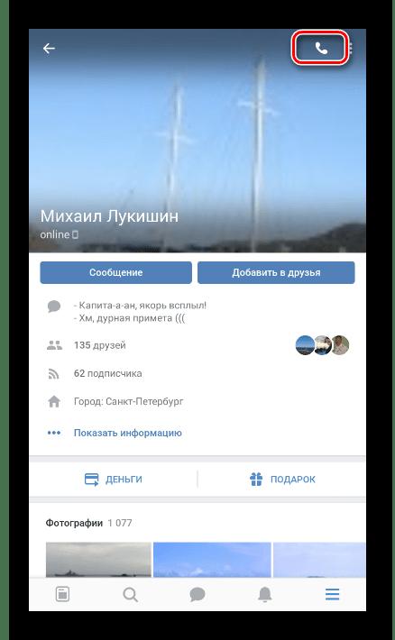 Возможность звонка с главной страницы пользователя в приложении ВК