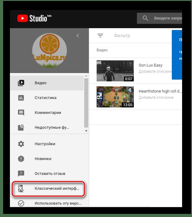 Возвращение к старому дизайну творческой студии YouTube