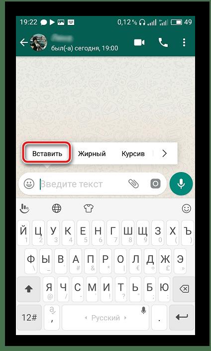 Вставить ссылку на ролик в мобильном приложении Whatsapp