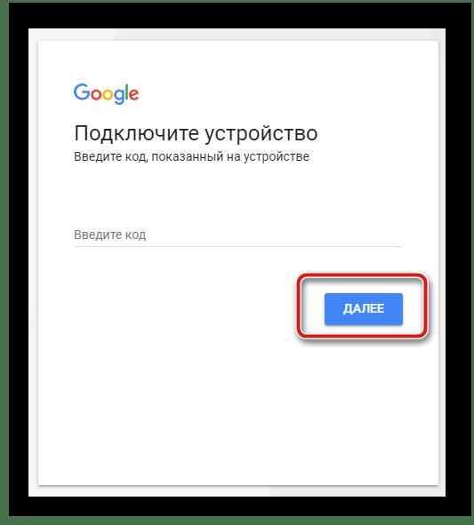 Ввод кода для входа в аккаунт YouTube на телевизоре