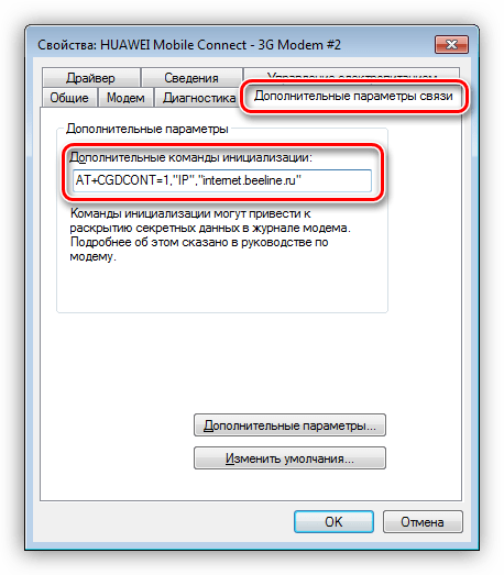 Ввод команды для инициализации USB-модема в Диспетчере устройств Windows 7