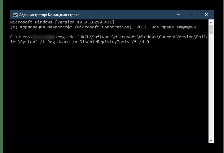 Ввод команды для разблокировки реестра в командной строке
