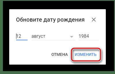 Ввод новой даты рождения YouTube