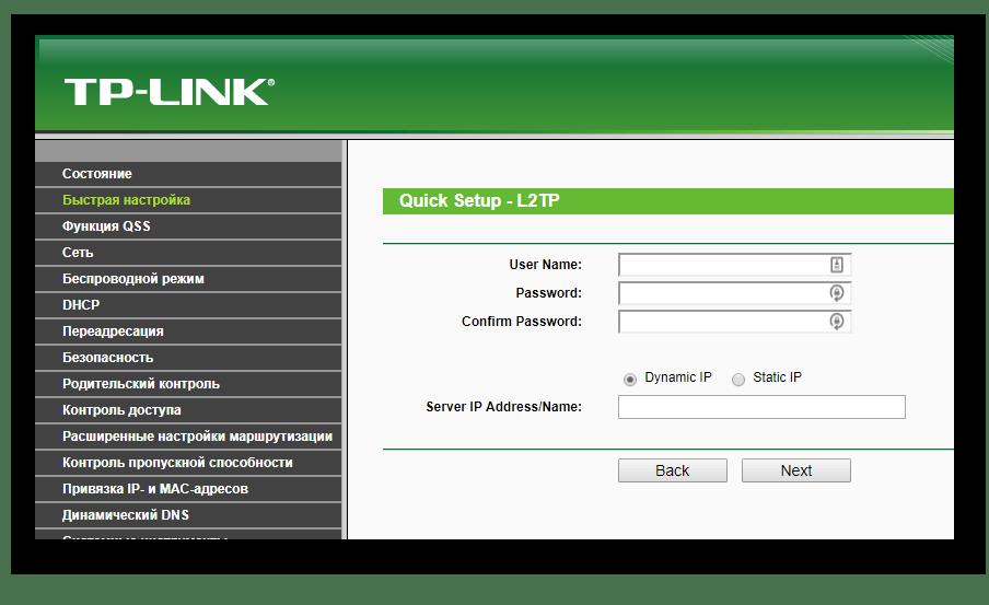 Ввод параметров подключения к провайдеру на странице быстрой настройки роутера