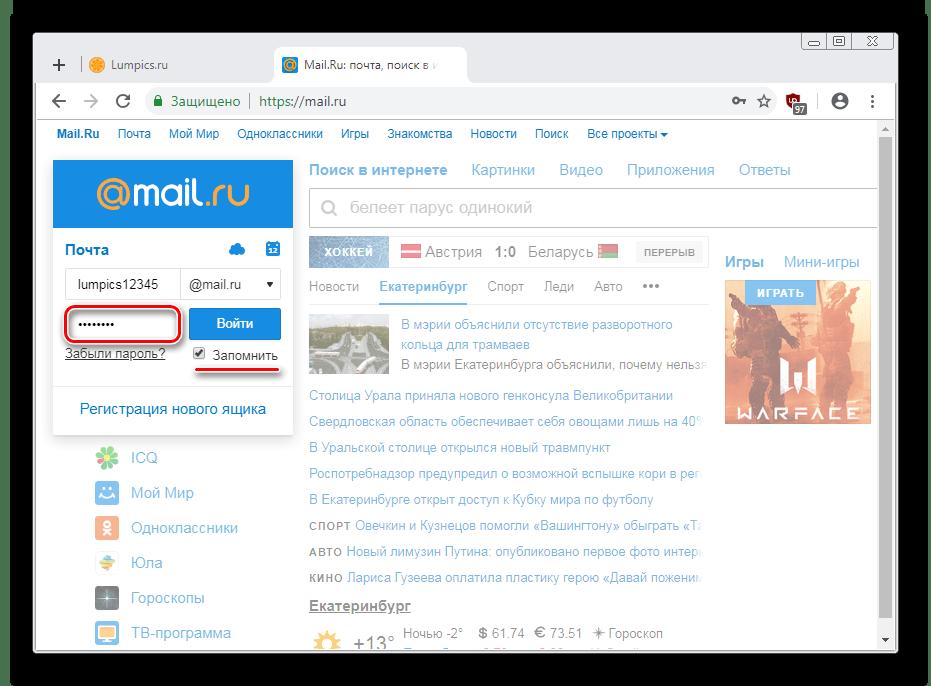 Ввод пароля на странице MailRu
