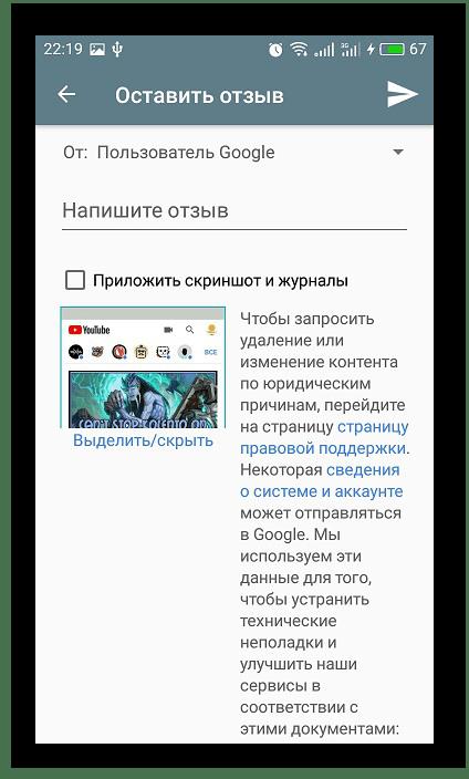Ввод сообщения отзыва в мобильном приложении YouTube