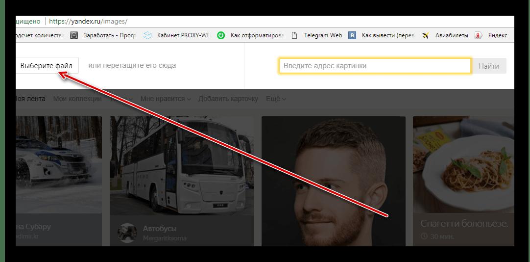 Выберите файл в Яндекс картинках