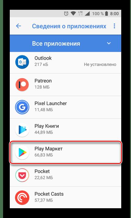Выбор Play Market среди приложений на Android