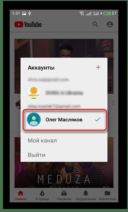 Выбор аккаунта для входа мобильное приложение YouTube