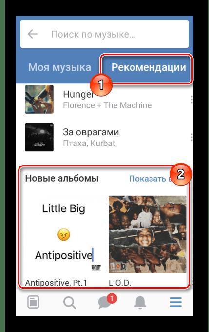 Выбор альбома в разделе Музыка в приложении ВК