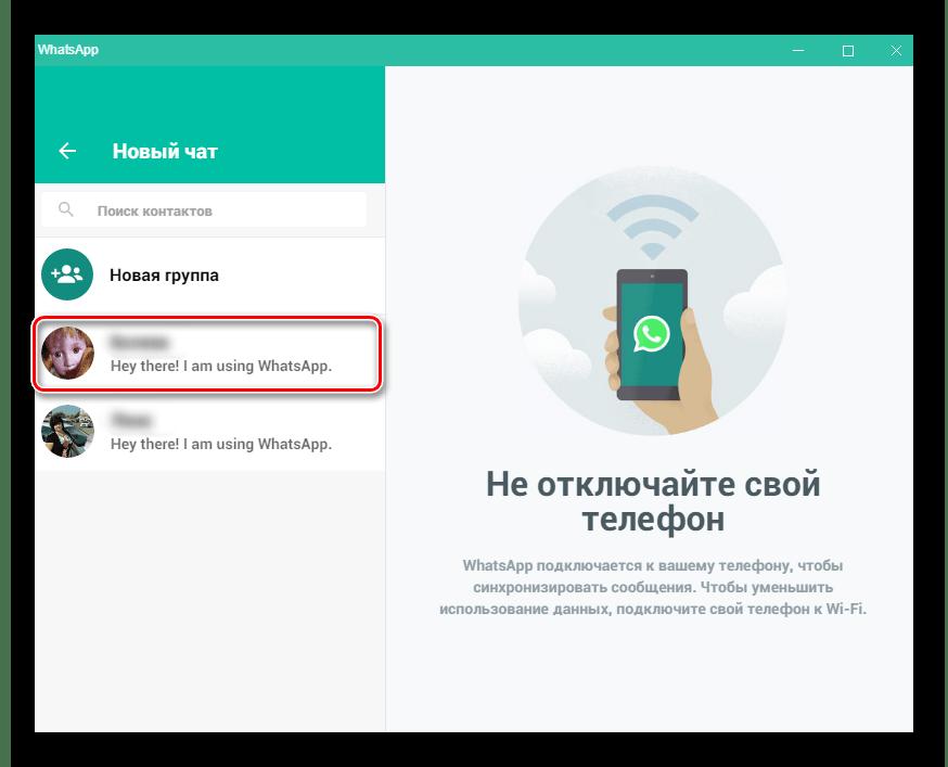 Выбор чата в приложении Whatsapp для Windows