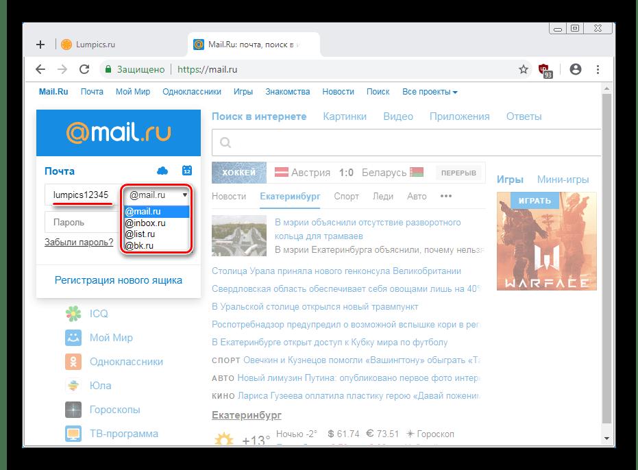 Выбор домена на странице MailRu