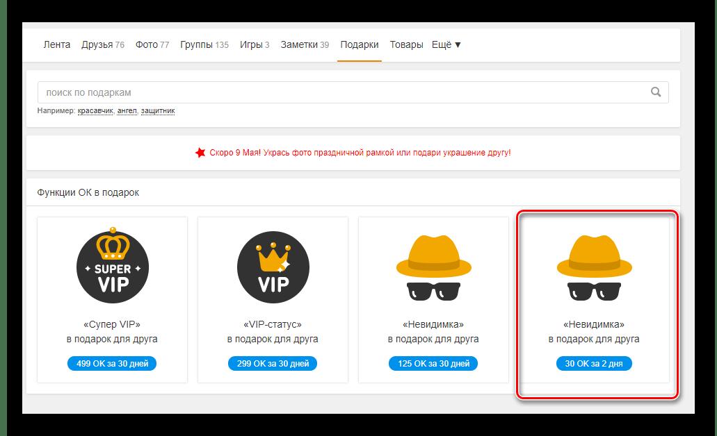 Выбор функции на сайте Одноклассники