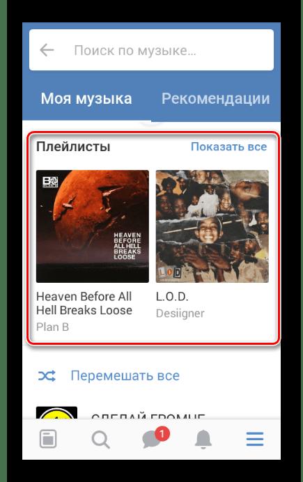 Выбор плейлиста в разделе Музыка в приложении ВК