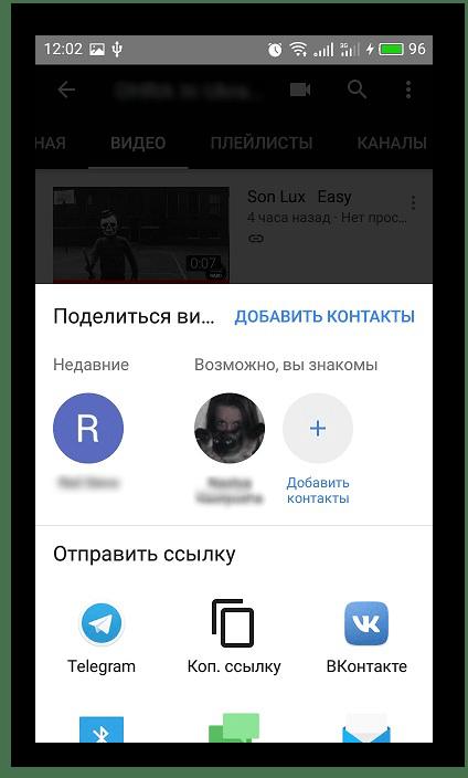 Выбор пользователей для отправки ссылки на видео YouTube