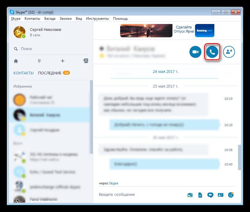 Выбор пользователя для осуществления голосового звонка с программе Skype