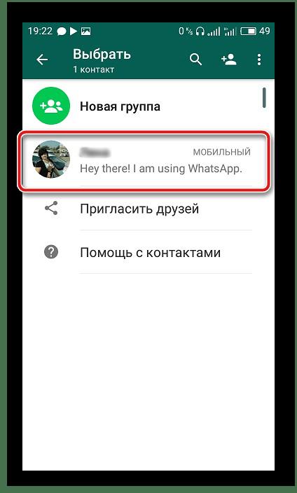 Выбор пользователя для открытия переписки в Whatsapp