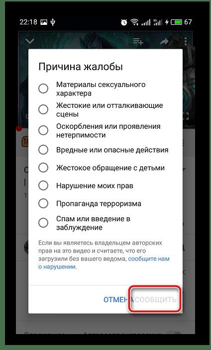 Выбор причины жалобы на видео в мобильном приложении YouTube