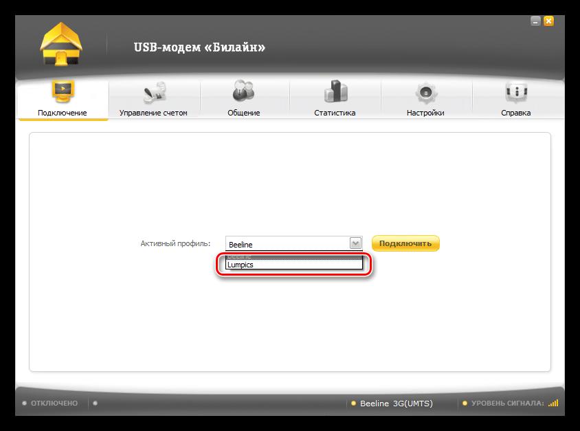 Выбор профиля подключения в программе USB-модем Билайн