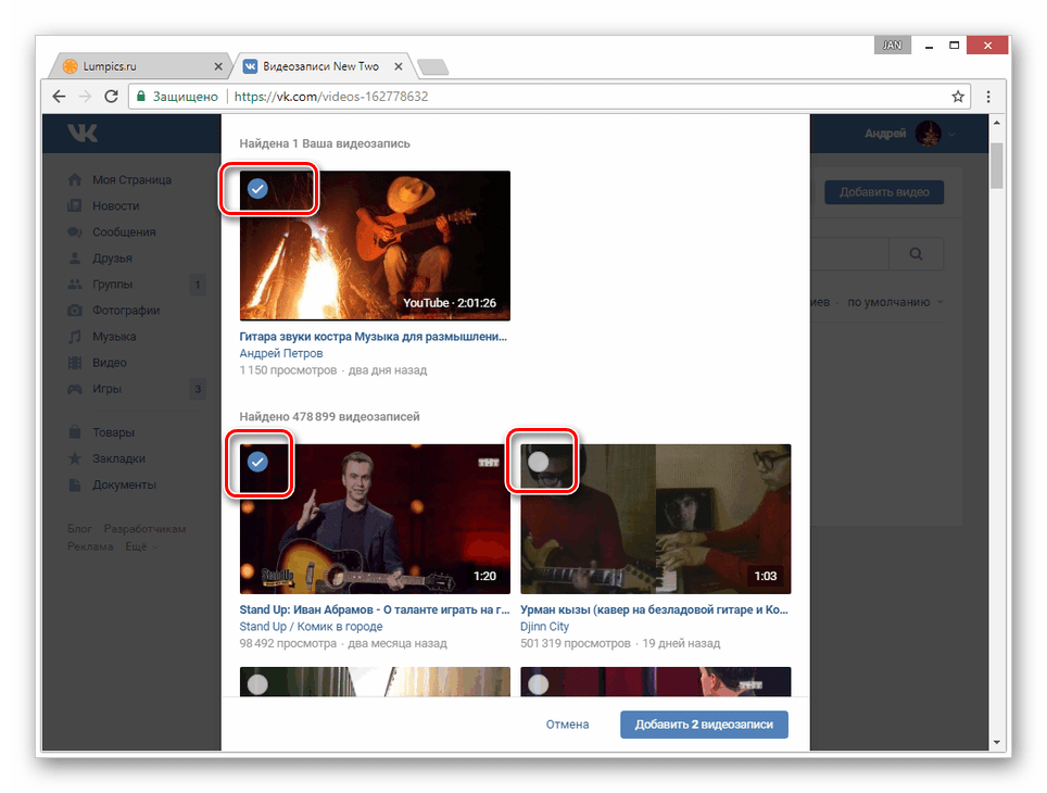 Выбор ролика для группы ВКонтакте