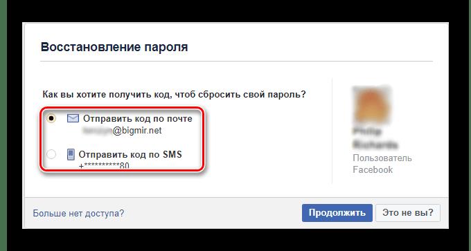 Выбор способа получения кода для сброса пароля в фейсбук