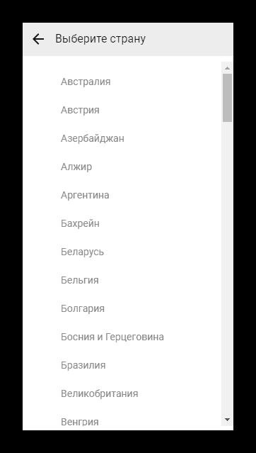 Выбор своего региона на YouTube